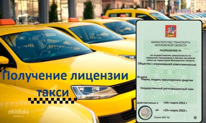 домов, как проверить была ли машина в такси календарь для разных
