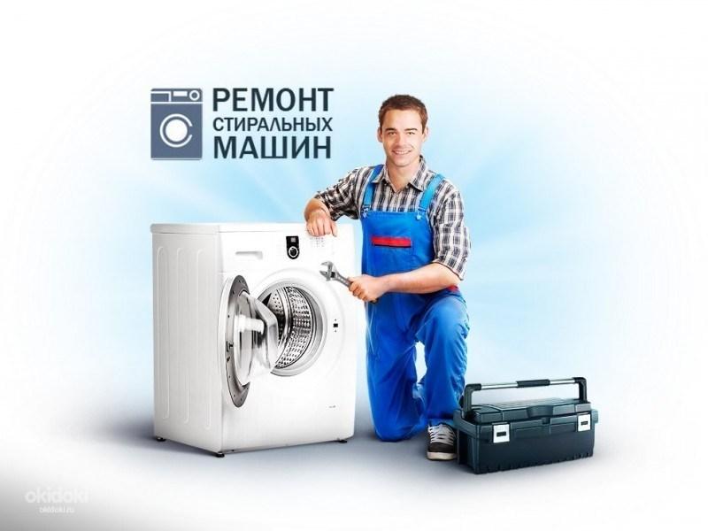 Москва ремонт стиральных машин автомат обслуживание стиральных машин bosch Саввинская набережная