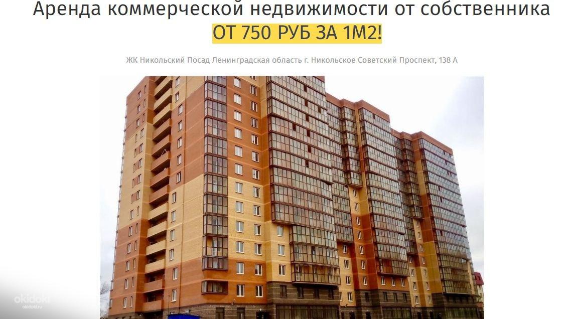 Коммерческая недвижимость в никольском аренда снять в аренду офис Трубная улица