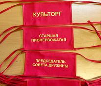 Нарукавные повязки любого цвета с Вашей надписью e6e05cb9a162e
