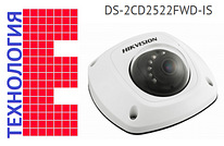 IP-камера DS-2CD2522FWD-IS